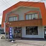 角八 平島店