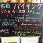 パークサイドキッチン桜亭
